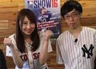 PS4/PS3「MLB THE SHOW 16(英語版)」グラビアアイドル・吉田早希さんがプロゲーマーと対決!ゲーム実況トレーラーが公開