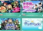 3DS「世界樹の迷宮V 長き神話の果て」ニコ生放送がアーカイブ化!武田玲奈さんからのお祝いメッセージも到着