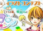 3DS「ちゃおイラストクラブ」お題は「12歳。」の桧山くん―第8回イラストコンテストが開催!