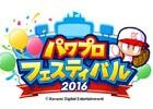 「実況パワフルプロ野球」夏のイベント「パワプロフェスティバル2016」TGS大会がエントリー開始