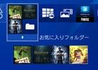 PS4のシステムソフトウェアバージョン4.00へのアップデート実施が発表―フォルダー作成機能やクイックメニューが追加