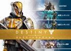 これまでの拡張を網羅したPS4「Destiny コンプリートコレクション」が9月20日に発売―PS Storeにて先行購入がスタート