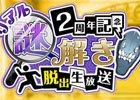 iOS/Android「グリモア~私立グリモワール魔法学園~」豪華賞品をかけた「2周年記念リアル謎解き脱出生放送」が8月26日に放送!
