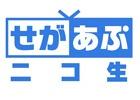 """「せがあぷニコ生」認定プレイヤーこと""""常連客""""の募集が開始!第4夜は8月31日20時より配信"""