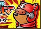 iOS/Android「くまぱら」イベント「楽園戦隊くまぱらじゃー 激闘!秘密結社こぐまーず」が開催!