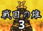 iOS/Android「戦国の雄3」アップデートver1.2.8が配信