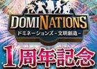 iOS/Android「ドミネーションズ -文明創造-」アジア版1周年記念イベントが開催中