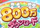 iOS/Android「ほしの島のにゃんこ」800万ダウンロードを突破!記念キャンペーンが開催