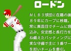 iOS/Android「燃えろ!!プロ野球 ホームラン競争 SP」第1回ロードン杯が開催