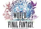 「ワールド オブ ファイナルファンタジー」のゲーム内楽曲を収録した音楽CD「WORLD OF FINAL FANTASY Original Soundtrack」が11月2日に発売