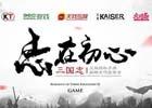 コーエーテクモゲームスの「三國志11」が中国でスマートフォンアプリとして展開