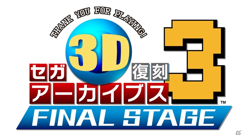 3DS「セガ3D 復刻アーカイブス3 FINAL STAGE」が2016年12月22日に発売!移植希望ナンバーワンの「ターボアウトラン」も収録