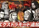 iOS版「百年戦争-The Hundred Tear's War-」エクストラモードが追加