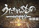 PS4/PS3/PS Vita「うたわれるもの 二人の白皇」ゲーム序盤がプレイできる体験版が配信開始!