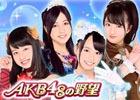 「AKB48の野望」Team 8がゲームに参戦!記念キャンペーンも同時開催