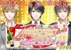 女性向け恋愛SLG「運命の恋をしたオトナたち」1st Anniversaryイベントが9月16日より開催
