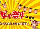 「グランブルーファンタジー」わっしょいビィ祭り in 福岡が開催決定