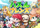 やみつきパズルRPG「LINE パズルフレンズ」がiOS/Android向けに配信開始!