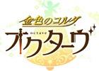 スマートフォンゲーム「金色のコルダ オクターヴ」が発表!公式サイト&公式Twitterもオープン