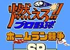 iOS/Android「燃えろ!!プロ野球ホームラン競争 SP」第1回ランス杯が開催中!
