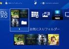 PS4のシステムソフトウェア バージョン4.00アップデートが配信―フォルダーの作成機能追加やゲームごとのプライバシー設定が可能に