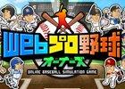 プロ野球SLG「Webプロ野球オーナーズ」正式サービスがスタート