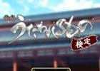 """あなたの""""うたわれるもの愛""""は?PS4/PS3/PS Vita「うたわれるもの 二人の白皇」公式サイトで「公式うたわれるもの検定」が公開"""