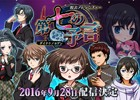 シリーズ第二部の謎に迫る!3DSダウンロードソフト「脱出アドベンチャー 第七の予言」が9月28日に配信