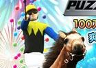 iOS/Android「パズルダービー」3周年を記念したガチャやレースが盛りだくさんの「祝3周年!記念キャンペーン」が開催!