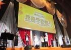 スマートフォンゲーム「金色のコルダ オクターヴ」発表!ドラマ&ライヴも大盛況の「ネオロマンス・フェスタ 金色のコルダ 星奏学院祭5」