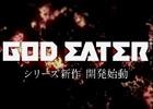 【TGS 2016】GEシリーズ完全新作も制作決定!「ゴッドイーター オンライン 制作発表会」レポート