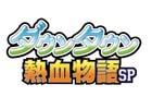 発売延期となっていた3DS「ダウンタウン熱血物語SP」の発売日が10月27日に決定―価格も変更に