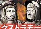 Android/Windowsストア版「百年戦争‐The Hundred Years' War‐」にもエクストラモードが登場―9月23日にはBGMの追加も