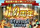 iOS/Android「エターナルゾーンオンライン」10周年記念イベント「聖地崩壊!?破滅の魔導師現る!!」が開催