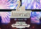 「ファイナルファンタジー レコードキーパー」2周年記念ダンジョンやミスリル50個プレゼントなどを9月25日より開始