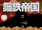 ホットビィのシューティングゲーム「鋼鉄帝国」のサウンドトラックがダウンロード販売