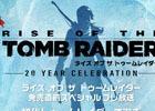 PS4版「ライズ オブ ザ トゥームレイダー」発売直前公式生放送が10月4日・11日に配信!「トゥームレイダー 誕生20周年記念トレイラー」も公開