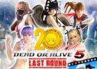 シリーズ20周年を記念してPS4/Xbox One「DEAD OR ALIVE 5 Last Round」のコスチュームセットやキャラクター使用権セットがお得に!
