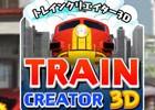 街づくりと列車運転シミュレーションが楽しめる!3DS「トレインクリエイター3D」が10月5日に配信決定