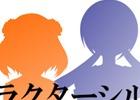 PS Vita「双星の陰陽師」登場キャラクター第2弾のビジュアルシルエットが公開!