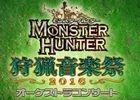 CD「モンスターハンター オーケストラコンサート 狩猟音楽祭 2016」が11月2日に発売!ハイレゾ音源は10月26日に先行配信