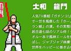 iOS/Android「燃えろ!!プロ野球ホームラン競争 SP」に大和龍門さんが登場!
