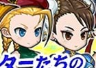 「ブレス オブ ファイア 6 白竜の守護者たち」リュウ、春麗、ガイル、キャミィをイメージした限定コスチュームが登場!
