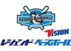 本格的な体感型野球ゲーム「レジェンドベースボール」が2017年春に日本上陸!10月7日にロケテストが開催