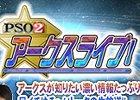 「ファンタシースターオンライン2」情報番組「PSO2アークスライブ!」が10月8日より配信!「PSO2アークスライブ!ワンモア!」も同日配信