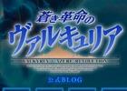 「蒼き革命のヴァルキュリア」櫻井孝宏さんのサイン色紙が当たるTwitterキャンペーンが開催中!