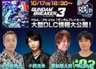 小野坂昌也さん、小西克幸さん、置鮎龍太郎さん、阪口大助さんが「ガンダムブレイカー3」で共闘!LINE LIVE「ガンダムゲームまつり」が10月17日に配信