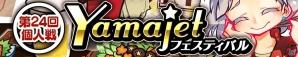 iOS「CROSS×BEATS」Yamajet氏の4th CD収録曲が発売前に楽しめる「Yamajetフェスティバル」が開催!