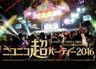 「ドラゴンクエストX in ニコニコ超パーティー2016」の実施が発表―牛沢さん、茸さん、プロデューサー齊藤陽介氏ら追加出演者情報も