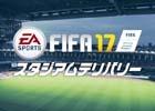 J1神奈川ダービーで実施された「FIFA 17 スタジアムデリバリー」はあり?なし?サポーターからの声をTwitter上で募集